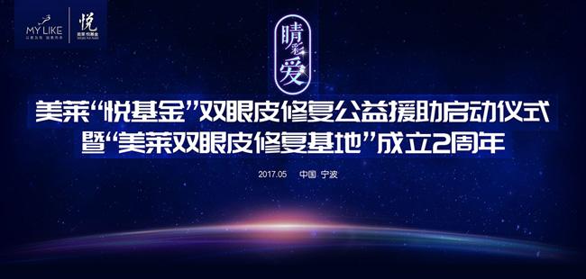 """【悦公益】宁波美莱""""悦基金""""双眼皮修复公益援助企划正式启动!"""