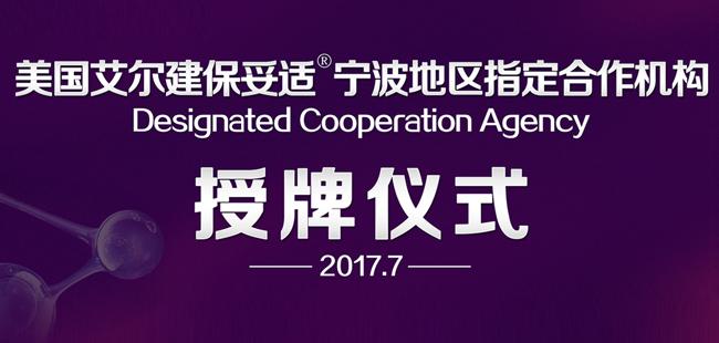 【大事件】宁波美莱再次成为美国艾尔建保妥适宁波地区指定合作机
